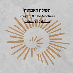 יעל דקלבאום, תפילת האמהות